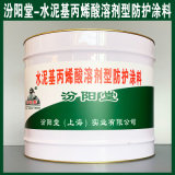 水泥基丙烯酸溶劑型防護塗料、生產銷售、塗膜堅韌