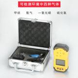 CD4便携式多参数气体测定器
