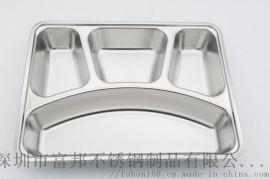 新四格快餐盘 304#食品级可配盖学生餐盒