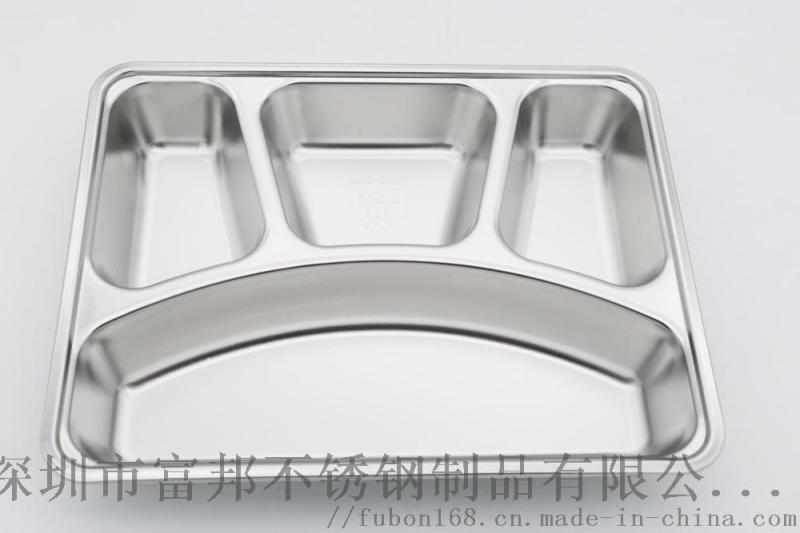 新四格快餐盤 304#食品級可配蓋學生餐盒