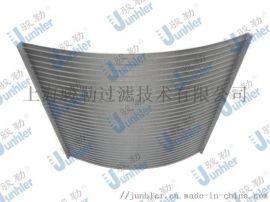 上海骏勒过滤技术设备不锈钢316L压力曲筛双向低价
