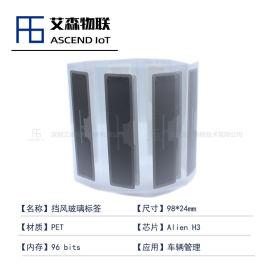 防水防潮耗材管理不干胶标签 超高频挡风玻璃标签