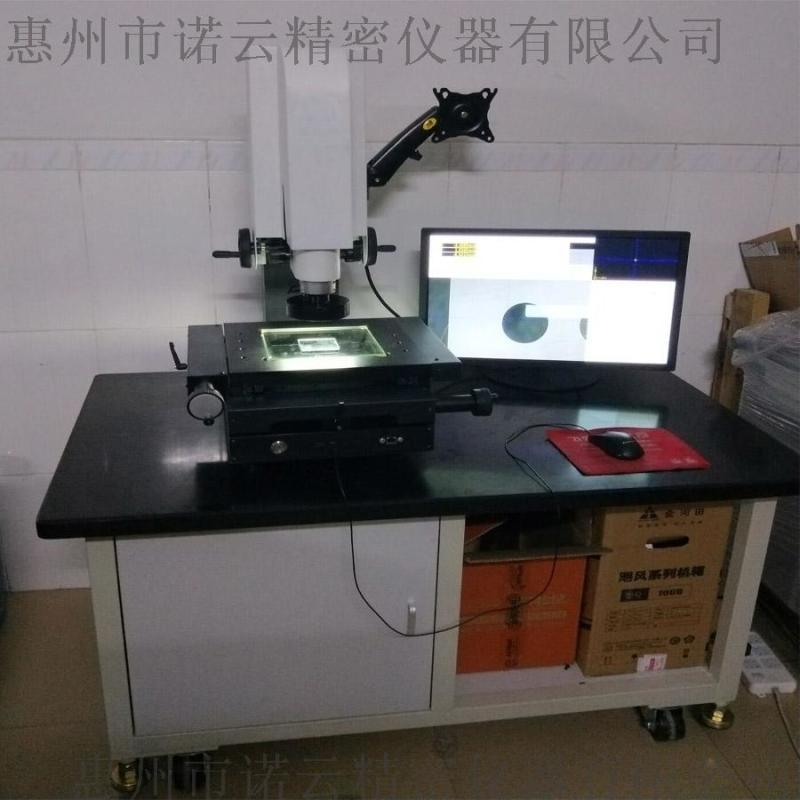 提供惠州中山二次元測量影像儀 諾雲精密儀器