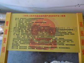 上海保运牌玻璃钢警示牌