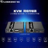 HDMI KVM傳輸器usb鍵鼠操作穩定無延遲