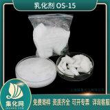 乳化劑OS-15去污分散潤滑