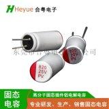固态电容820UF25V 8*16直插电解电容