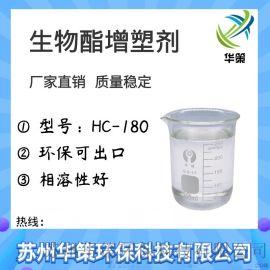 环保增塑剂HC180生物酯增塑剂华策厂家直销