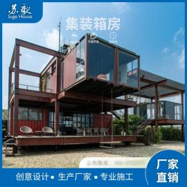 蘇歌廠家直銷 住人集裝箱 耐候鋼結構集裝箱房屋