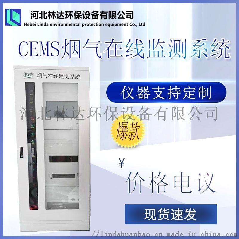 衢州CEMS烟气监测仪 LD-CEMS805