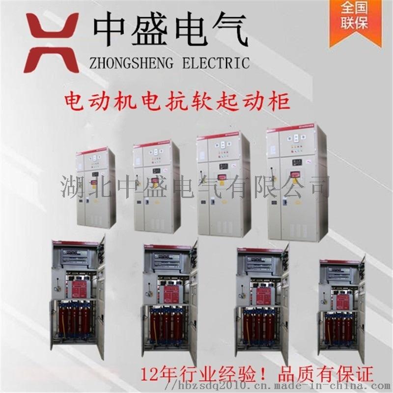 SDKQ电机电抗软起动柜  一体化软启动生产厂家