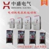 SDKQ電機電抗軟起動櫃  一體化軟啓動生產廠家