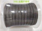 厂家直销-316L金属高温套管
