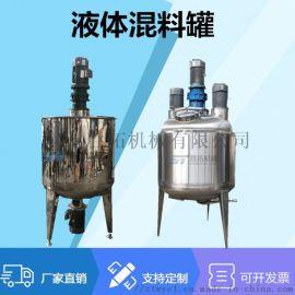 供应多功能电加热搅拌罐不锈钢液体食品专用搅拌机