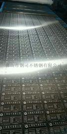 201不锈钢蚀刻标牌厂家 佛山钢司不锈钢标牌蚀刻