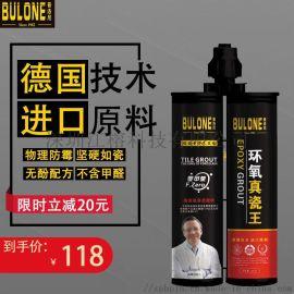 普洛尼美缝剂瓷砖专用填缝剂真瓷胶勾缝家用十大品牌防水防霉耐黄变