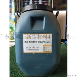 PMC聚合物水泥基防水涂料耐久性好透气不透水