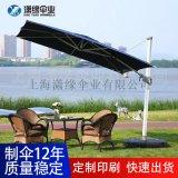 大太陽傘遮陽傘戶外庭院傘單邊傘側柱側立傘中柱傘站崗傘源頭工廠