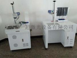 泰州常州便携式光纤激光打标机直销无锡上海30W