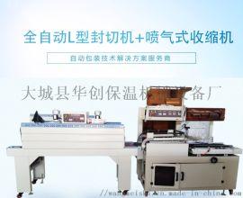 喷气式热收缩包装机 电器配件自动套膜塑封机