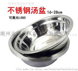 不锈钢汤盆系列16-28cm铁素体食品级餐具