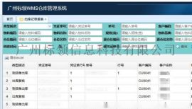 汽配WMS管理系统品牌_汽配条码管理软件排名