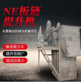 不锈钢斗式提升机 NE30板链式斗提机源头厂家定制