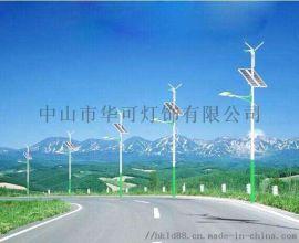 华可路灯太阳能风光互补路灯HK30-22003