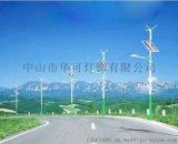 華可路燈太陽能風光互補路燈HK30-22003