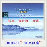 冰酷、冰涼尼龍絲、冰涼纖維、冰感舒適
