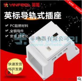 英标导轨式插座 英式模数化插座 英规AC电源插座