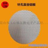 泡沫铝 开孔泡沫铝 声屏障泡沫铝 可定制