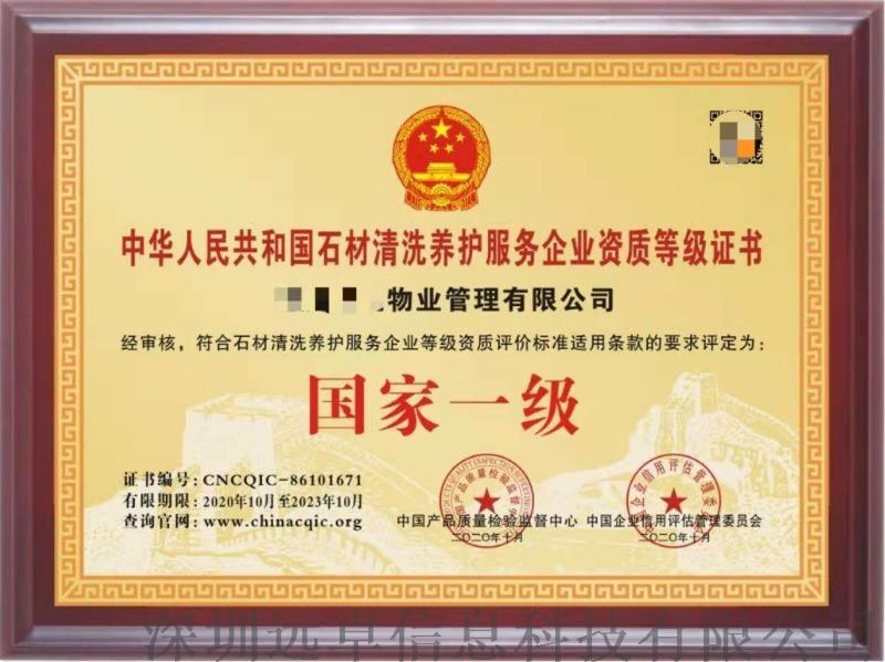 石材养护企业资质等级证书