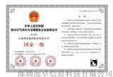 空气检测治理资质证书申请条件