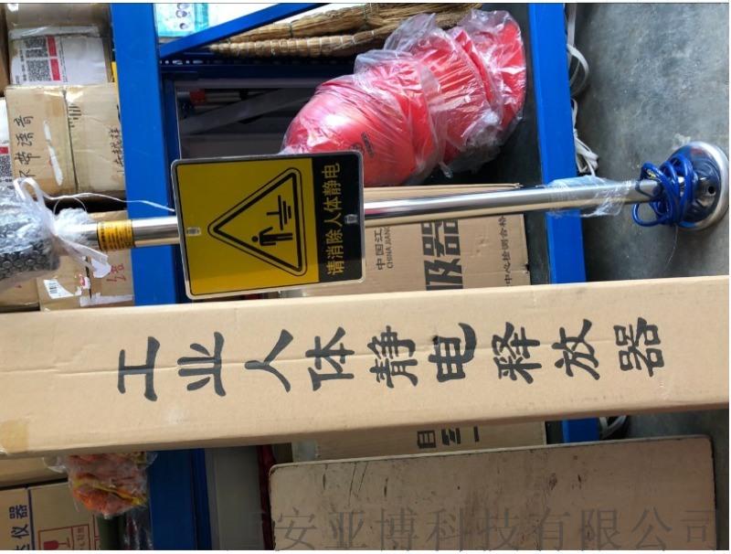 咸阳静电接地报警器 13772162470