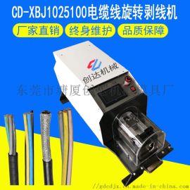 CD-XBJ25100旋转剥线机 电缆线剥皮机