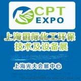 2020第九屆上海國際化工環保技術及設備展覽會