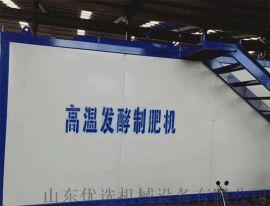 高温发酵制肥机 肉鸡粪处理设备 机制有机肥