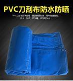 厂家直销防水篷布防雨布苫布防晒pvc货车篷布盖货物