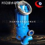 新祁东NSQ潜水吸沙泵NSQ40-7-15