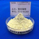 氧化铋 Bi2O3 陶瓷釉料 塑料 涂料 镭雕粉