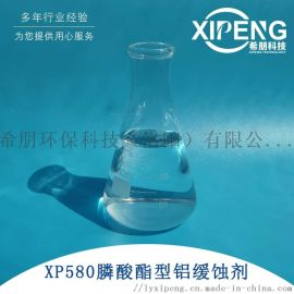 XP580 酸酯型铝缓蚀剂 水性铝缓蚀剂