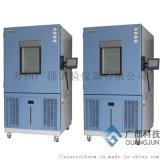 蘇州廣郡高低溫交變溼熱試驗箱
