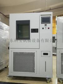 高低温湿热试验箱 225L可程式恒温恒湿试验箱