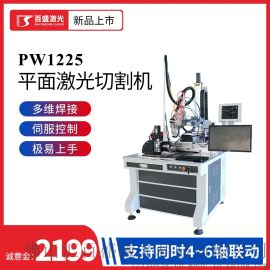 PW1225平面光纤激光焊接机