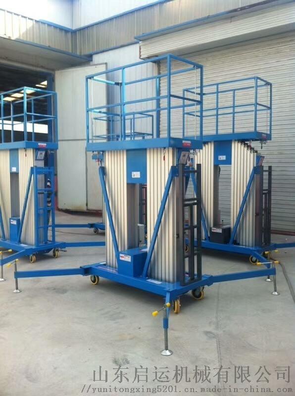 长宁区供应登高梯铝合金高空设备铝合金升降梯
