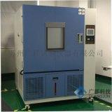 1000L高低溫交變溼熱試驗箱,高低溫溼熱試驗箱
