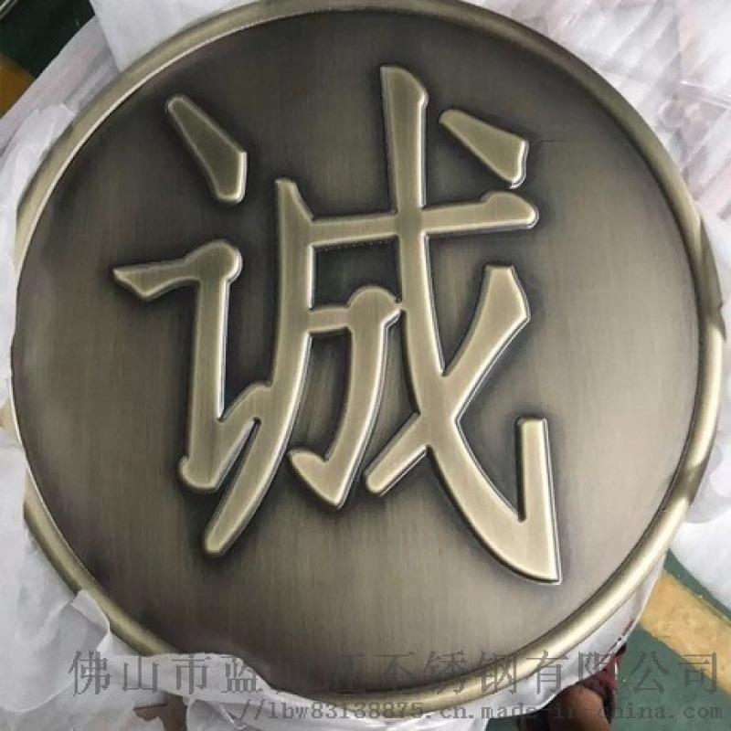 佛山蓝博旺供应金属微章字画 金属工艺品 仿古颜色
