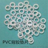 厂家供应各色PVC PP防滑 环保 密封 绝缘垫片