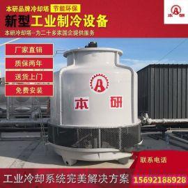 厂家批发10t圆形冷却水塔 玻璃钢填料工业圆形冷却塔 湿式冷却塔